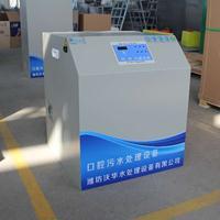 贵州门诊污水处理设备性价比高