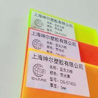 广告亚克力荧光板, 3mm亚克力板, 透明亚克力板材批发