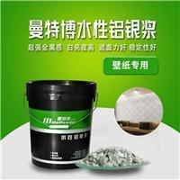 厂家直销水性铝银浆 壁纸用水性铝银浆 细白银浆 个性化定制