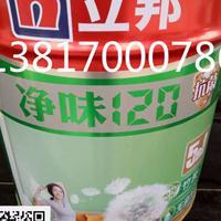 立邦墙面漆净味120竹炭抗菌5合1内墙乳胶漆送滚筒