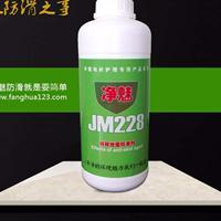 地面防滑剂品牌,净魅jm228地面防滑液厂家