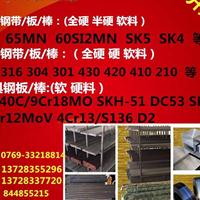 供应软态/半硬/硬态65MN弹簧钢带硬度HRC48