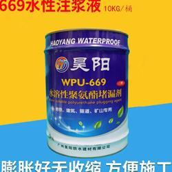 WPU-669水溶性/亲水性聚氨酯注浆液 堵漏剂、灌浆料