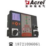 开关柜综合测控装置  ASD200-D-H-WH1