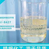 道康宁8427 有机硅流平剂SI-8427 抗粘抗磨损