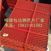 东阳喷漆钢笆网片今日报价&浙江80*100mm平台踏板钢笆片超值促销