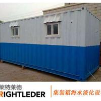 烟台集装箱海水淡化设备_环保水处理设备_莱特莱德