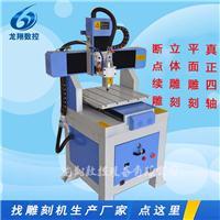 江西新余市雕刻机生产厂家 龙翔4040小型玉石雕刻机报 价