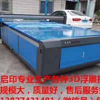 浙江瓷砖3D背景墙浮雕打印机多少钱