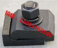 现货CGWK22型轨道压板、焊接型压轨器