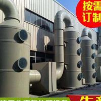 惠州VOC有机废气吸附净化塔旋风膜除尘设备喷淋塔