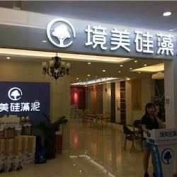 北京境美境材料科技有限公司