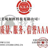 全国质量、服务、荣誉AAA企业