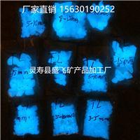 盛飞供应1mm-3cm高亮夜光石 鹅卵石发光石子 水族铺路用 各种规格