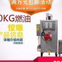 旭恩低压30KG燃油蒸汽发生器参数