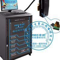 UV喷码机山东阿诺捷二维码在线喷印系统