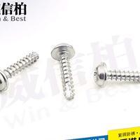 供应304不锈钢圆头带垫割尾自攻螺丝/可定制尺寸介脚螺丝