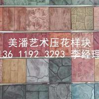 江苏常州艺术压花地坪厂家生产材料,苏州水泥压模地坪模具