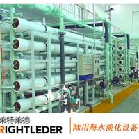 陆用海水淡化设备_环保水处理设备_莱特莱德