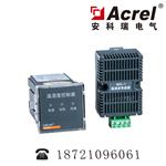安科瑞WHD96-11/J 断线故障报警智能温湿度控制器