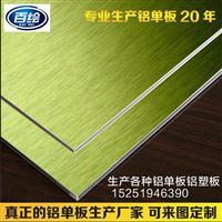 拉丝铝单板2.03.0mm拉丝氟碳外墙密拼内墙装饰铝单板厂家直销