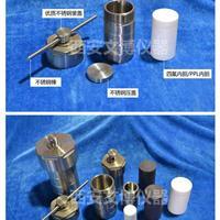 水热合成反应釜,高压消解罐