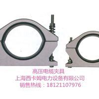 高压电缆夹具,铝合金电缆夹,电缆固定夹具