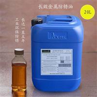 供应优质封存防锈油 金属电镀五金机械专用长效防锈油