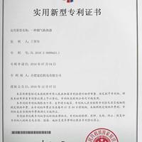 实用新型专利证书烟气换热器