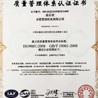 质量体系管理证书