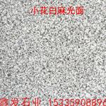 湖北芝麻白石材厂家 鑫发石业