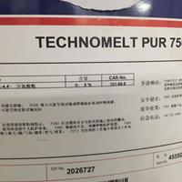 汉高TECHNOMELT PUR 7505文胸复合热熔胶