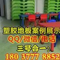 幼儿园地板革厂家直销