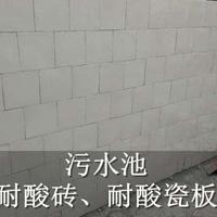 实验室耐酸地砖300*300耐酸碱工业瓷砖