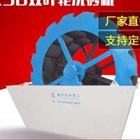 叶轮洗石机,轮斗洗石机,XSD型洗石机
