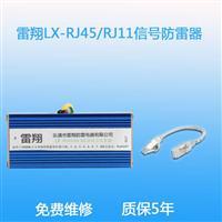 浙江信号防雷器雷翔防雷LX-RJ45/RJ11信号防雷器