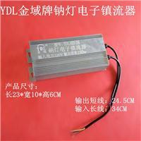 HID钠灯电子镇流器100W钠灯镇流器150W高压钠灯电子镇流器
