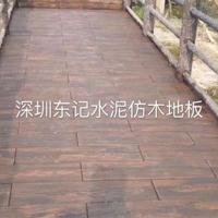 东记直销水泥仿木地板