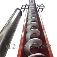 中冶机械 生产螺旋输送机 食品不锈钢输送机  定制加工