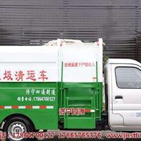济宁四通供应自卸垃圾车小型垃圾车垃圾收集车