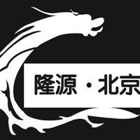 北京市隆源浩诚钢铁贸易有限责任公司