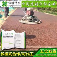 彩色透水混凝土增强剂 外加剂胶结料胶结剂添加剂 透水砖路面
