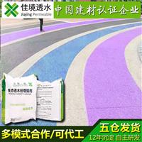 彩色透水混凝土增强剂外加剂地坪强化料胶结路面厂家直销质量