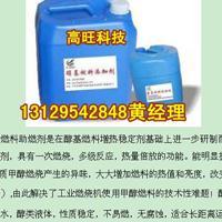 厂家供应醇基燃料添加剂  稳定甲醇性质全国发货