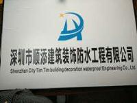 龙华专业防水补漏公司用什么材料