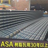 ASA合成树脂瓦 防腐隔热瓦 抗压琉璃瓦