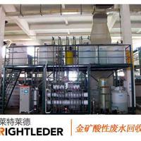 金矿酸性废水回收设备 莱特莱德品质保障