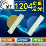 厂家批发 1.5厚贴片式灯珠 1204白光高亮度低光衰发光二极管灯珠