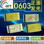 供应0603贴片式发光二极管灯珠 0.6贴片式翠绿高亮LED灯珠
