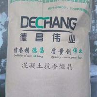 混凝土抗渗微晶防水剂厂家 微晶防水粉价格 防水混凝土添加剂
